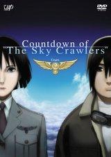 091002 スカイ・クロラ(The Sky Crawlers)