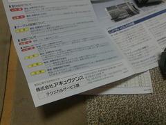 NEC_0554