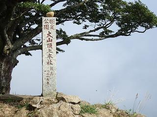 大山山頂石碑