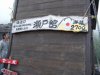 瀬戸館(富士山)