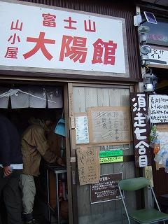 太陽館(富士山)