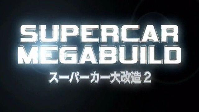 SuperCar2-01-001