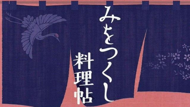 miotsuku04-001