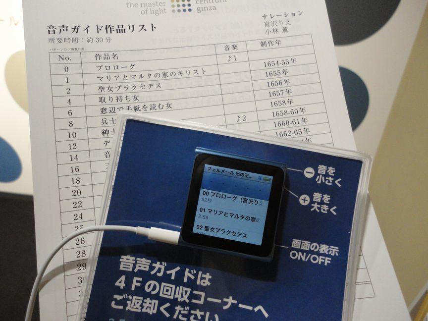 02_iPod