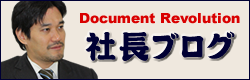 サイバーテック社長ブログ「Document Revolution」