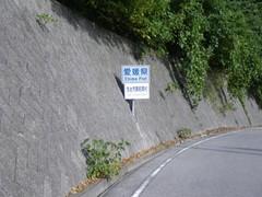 愛媛県突入