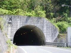 美郷トンネル