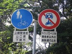 霊鷲山サイクリングロード