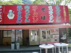 日本一自動販売機