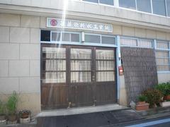 後藤鉱泉所