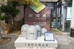 上島町4島の石碑