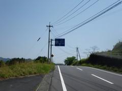 国道2号線に出た