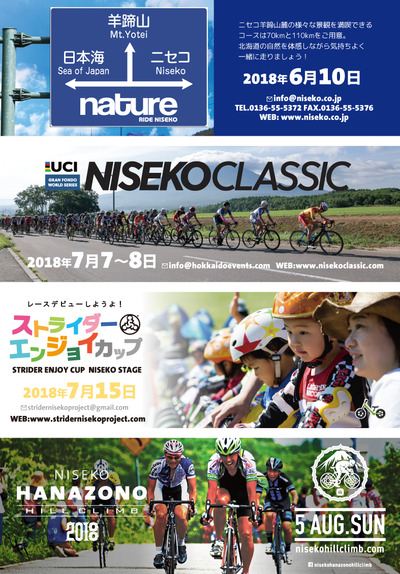 NisekoCyclingEven2018JP-2