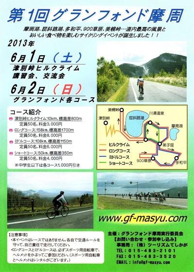 gf_masyu1