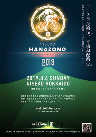 hanazono_hillclimb_2019_flyer-01