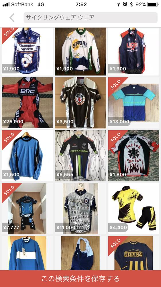 28f7ae463c6 eBay公認サイトの「セカイモン」でRaphaの冬用ジャケットを購入するに ...