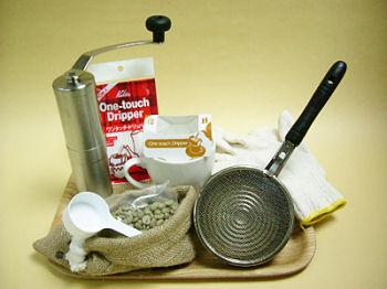 コーヒー自家焙煎セット