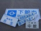 道路標識無料配布