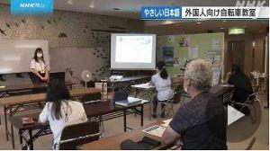 外国人に自転車のマナー教室