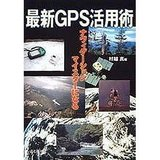 GPS活用術