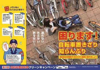 困ります。自転車置き去り知らんぷり