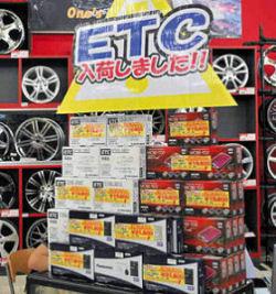 ETC特需一転 高速無料化でどうなる?