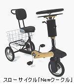 高齢者用自転車