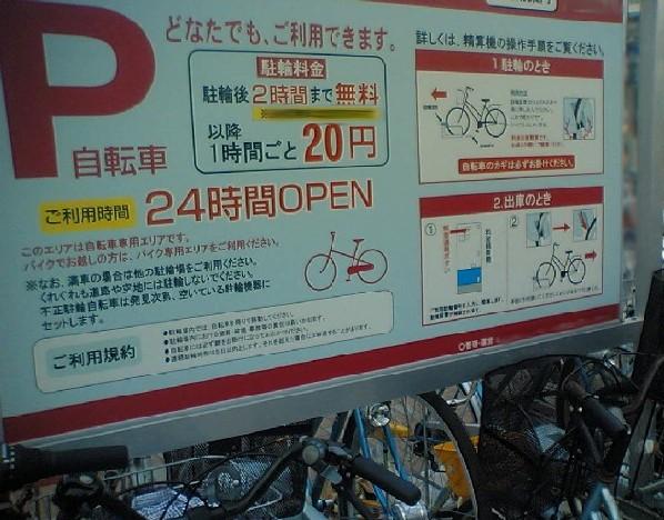 ... 放置自転車の問題が解決