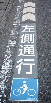 自転車は左