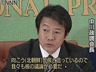 中川政調会長
