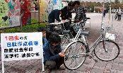 通学自転車 保険義務