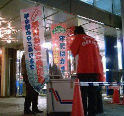 年賀状の販売 Photo by Tokoro ten ,under the GNU Free License.