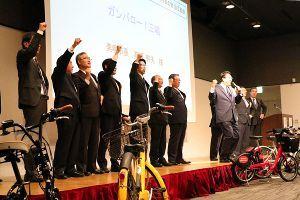 自転車活用