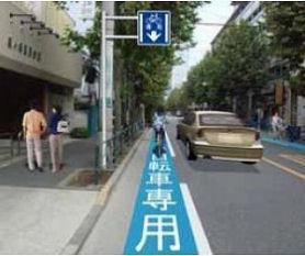 自転車専用道構想