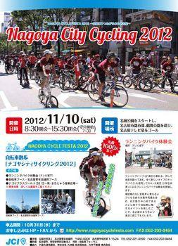 ナゴヤシティサイクリング 2012