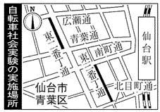 仙台の自転車社会実験
