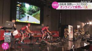 仮想自転車レース