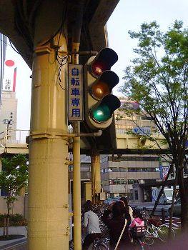 自転車用信号, Photo by ぱる♂, under the GNU Free License.