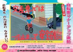自転車マナーアップ運動