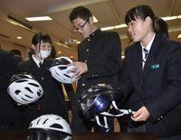 ヘルメット義務化