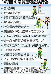 悪質「自転車」に法の網