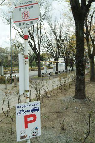 バス停まで自転車で