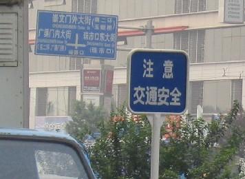 交通安全は共通の願い