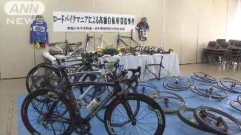 自転車窃盗
