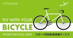 自転車搭載