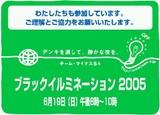 ブラックイルミネーション2005