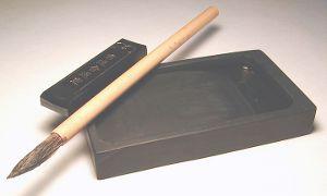 筆と硯 This image is in the public domain.