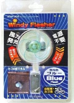 こちらは、カゴ取り付けタイプのWindy Flasher