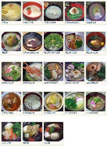 日本全国お雑煮図鑑