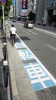 自転車レーン 大阪市初